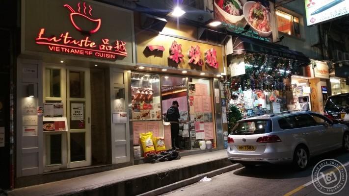 หน้าร้าน Yat Lok