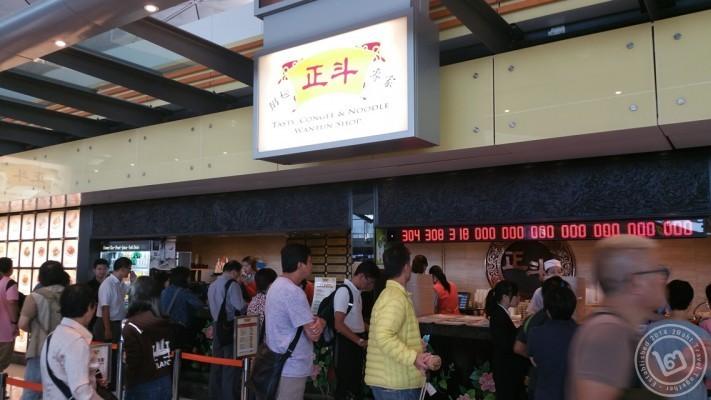 Tasty Congee สาขาท่าอากาศยานนานาชาติฮ่องกง