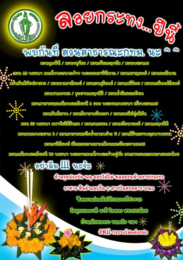 BKK 29 Park Loy Kratong 2015