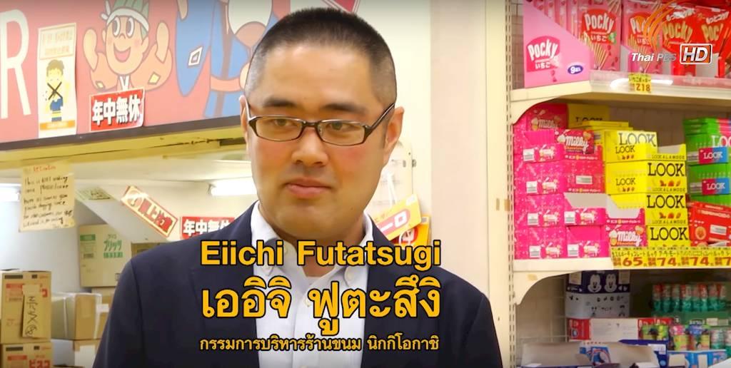 Eiichi Fatatsugi - Niki no Kashi