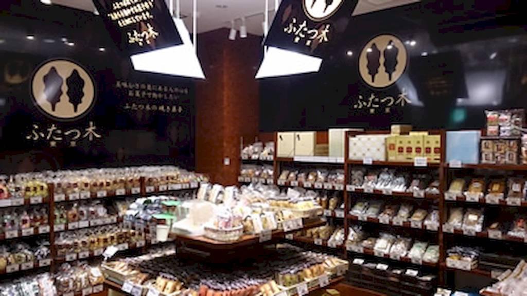 ร้าน Futatsuki สาขาสถานี JR Sugamo