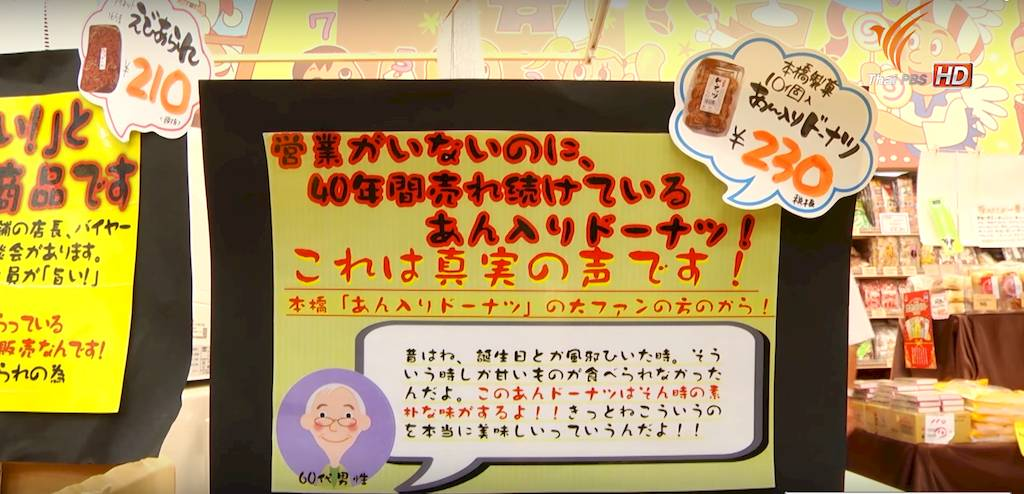 Niki no Kashi - Donut ads