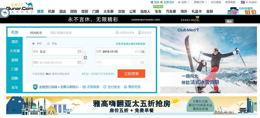 เว็บ Qunar metasearch สัญชาติจีน