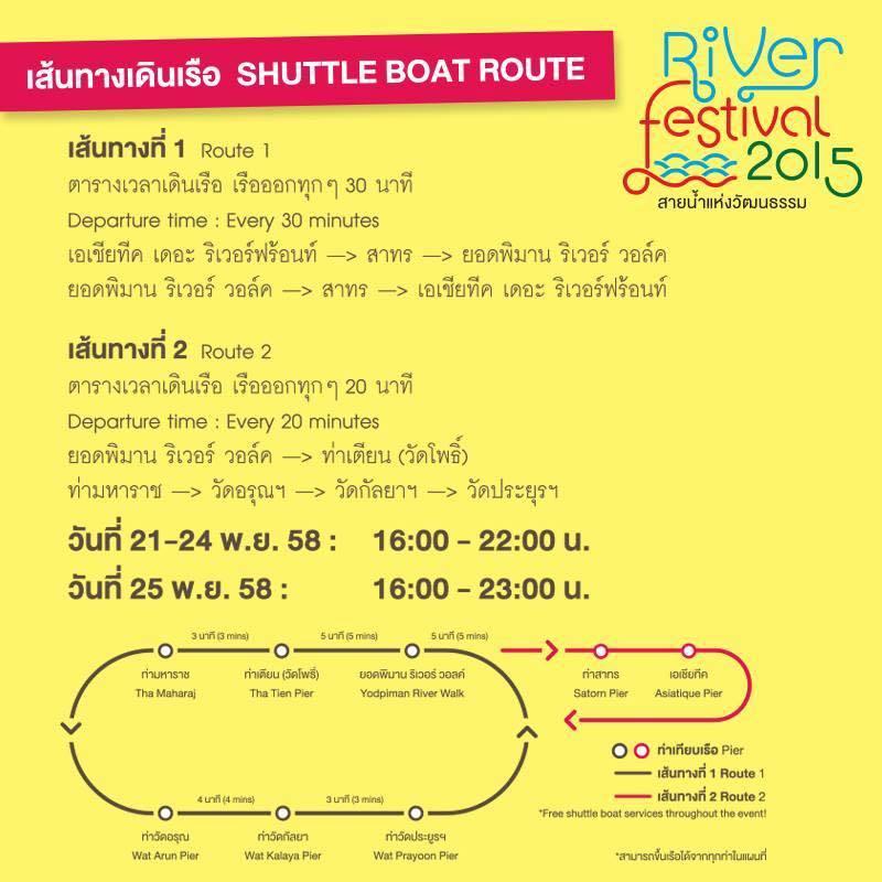 """แผนที่เส้นทางเรือ """"River Festival 2015 สายน้ำแห่งวัฒนธรรม"""""""
