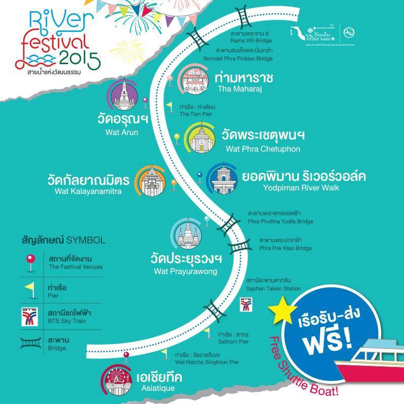 """แผนที่งานลอยกระทง """"River Festival 2015 สายน้ำแห่งวัฒนธรรม"""" 7 ท่า... น่ารัก"""