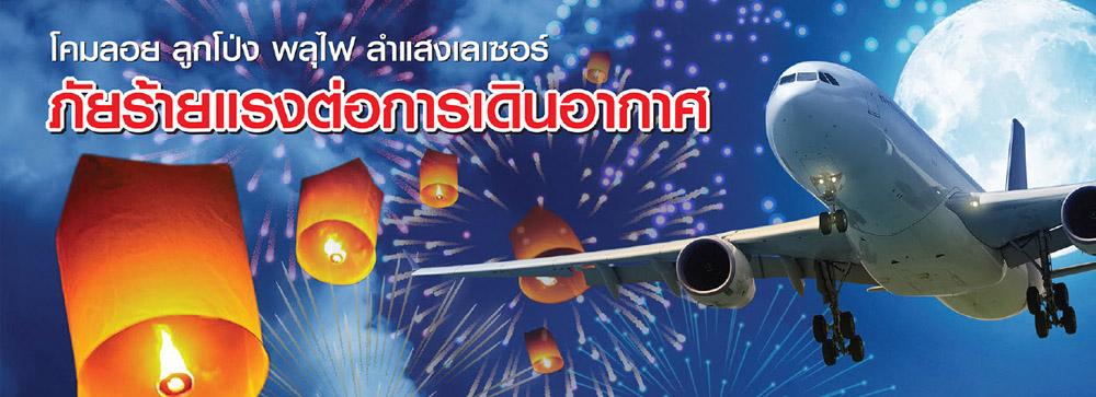 ภาพจาก บริษัทท่าอากาศยานไทย (AOT)