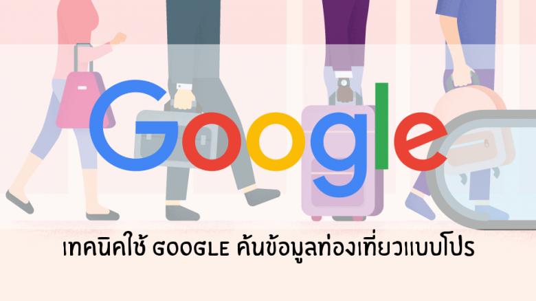 รวม คำสั่ง-เทคนิค การใช้ Google ค้นหาข้อมูล ท่องเที่ยวแบบมือโปร
