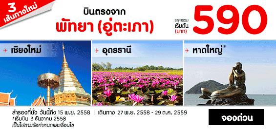 3 เส้นทางบินในประเทศไทยของ Thai AirAsia ที่อู่ตะเภา