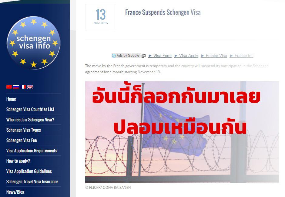 เว็บไซต์ Visa Schengen Info ที่หลายคนอาจเข้าใจผิดว่าเป็นเว็บอย่างเป็นทางการ