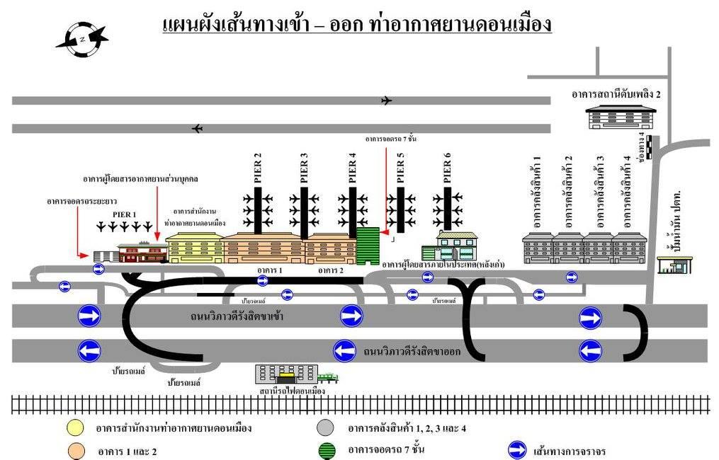 แผนผังเส้นทางเข้า-ออก สนามบินดอนเมือง