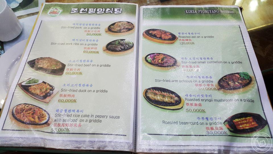 Pyong Yang Restaurant เปียงยาง ลาว