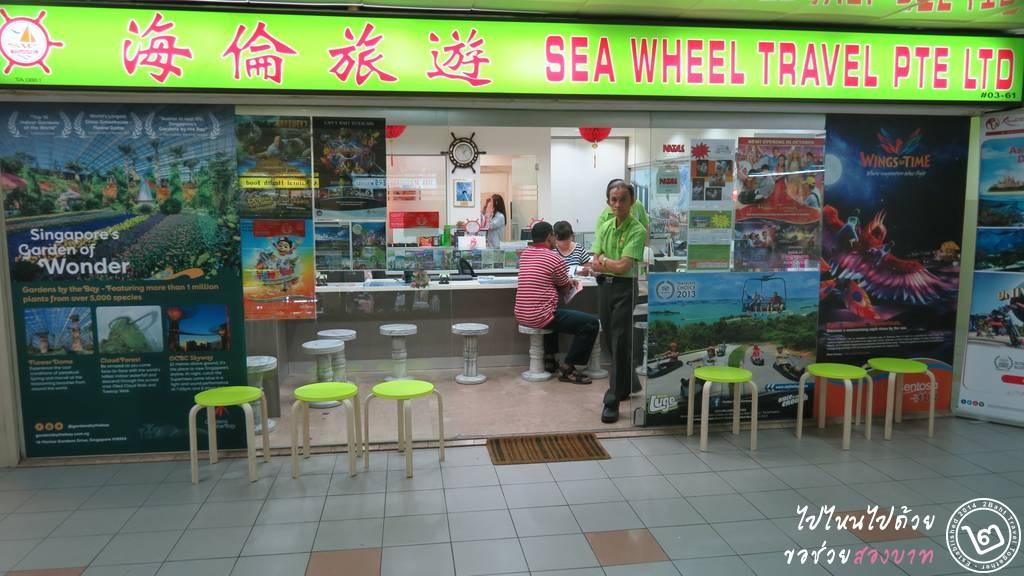ร้าน Sea Wheel Travel สิงคโปร์