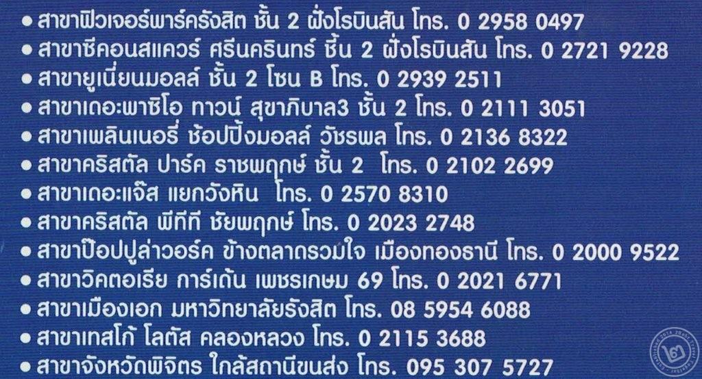 ข้อมูลและเบอร์โทรศัพท์ร้าน Tokuya ทั่วประเทศไทย