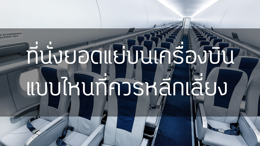 airplane-seating ที่นั่งบนเครื่องบิน