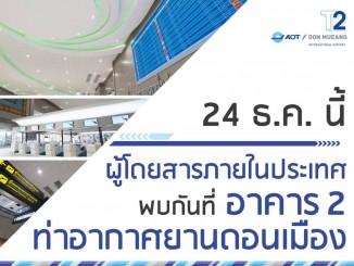 Donmuang Terminal 2