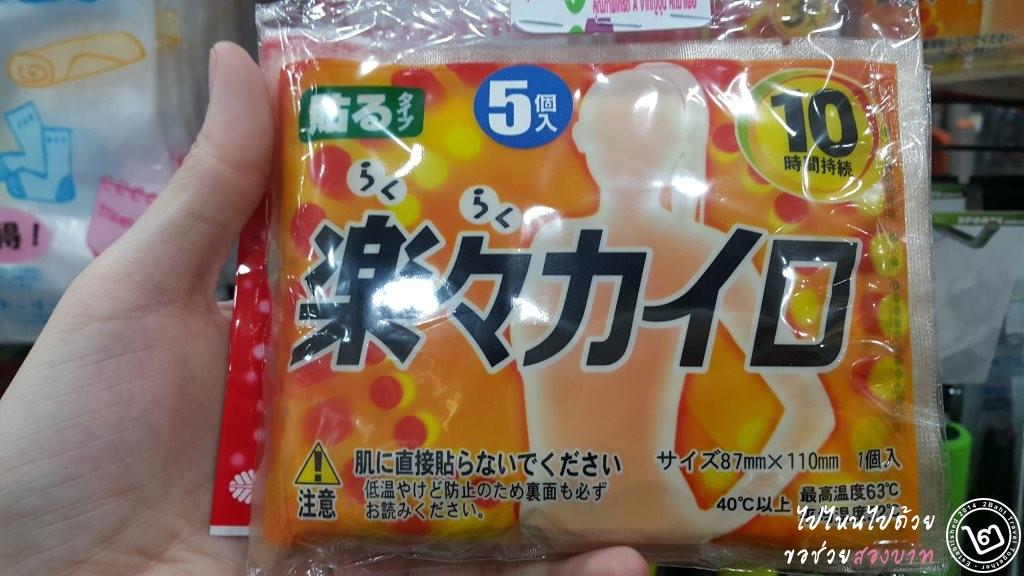 แผ่นความร้อนไคโระ ยี่ห้อ Rakuraku (5 แผ่น / แพค)