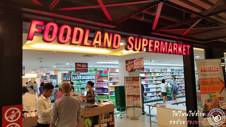 The Street รัชดา Foodland