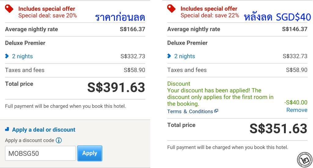 ส่วนลด hotels.com ผ่านมือถือ สูงสุด 16%