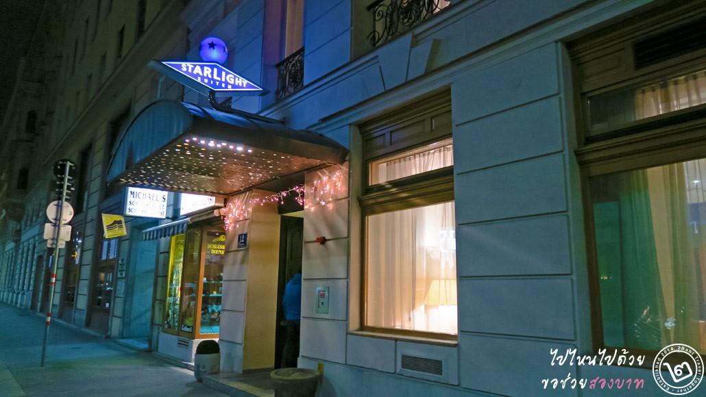 โรงแรม Starlight Suiten Hotel Salgries กลางกรุงเวียนนา