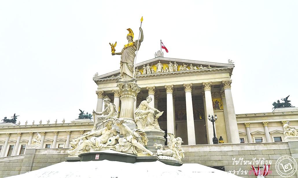 อาคารรัฐสภา กรุงเวียนนา (Parlaiment Vienna)