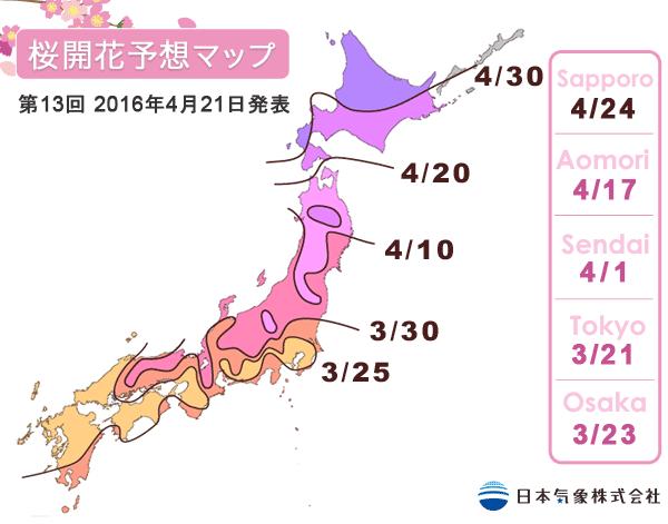 พยากรณ์ซากุระบาน โดย Japan Meteorological ครั้งที่ 13 เมื่อ 21 เมษายน 2016