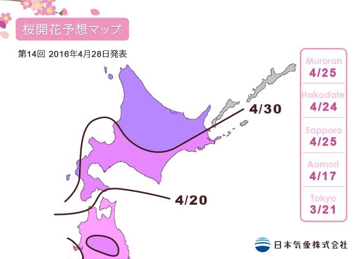 พยากรณ์ซากุระบาน โดย Japan Meteorological ครั้งที่ 14 เมื่อ 28 เมษายน 2016
