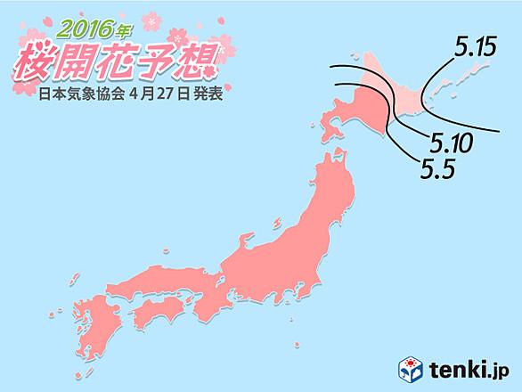 พยากรณ์ซากุระบาน โดย Japan Weather Association ครั้งที่ 11 เมื่อ 27 เมษายน 2016
