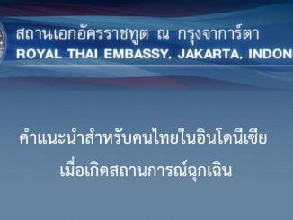 Thai Embassy Jakarta