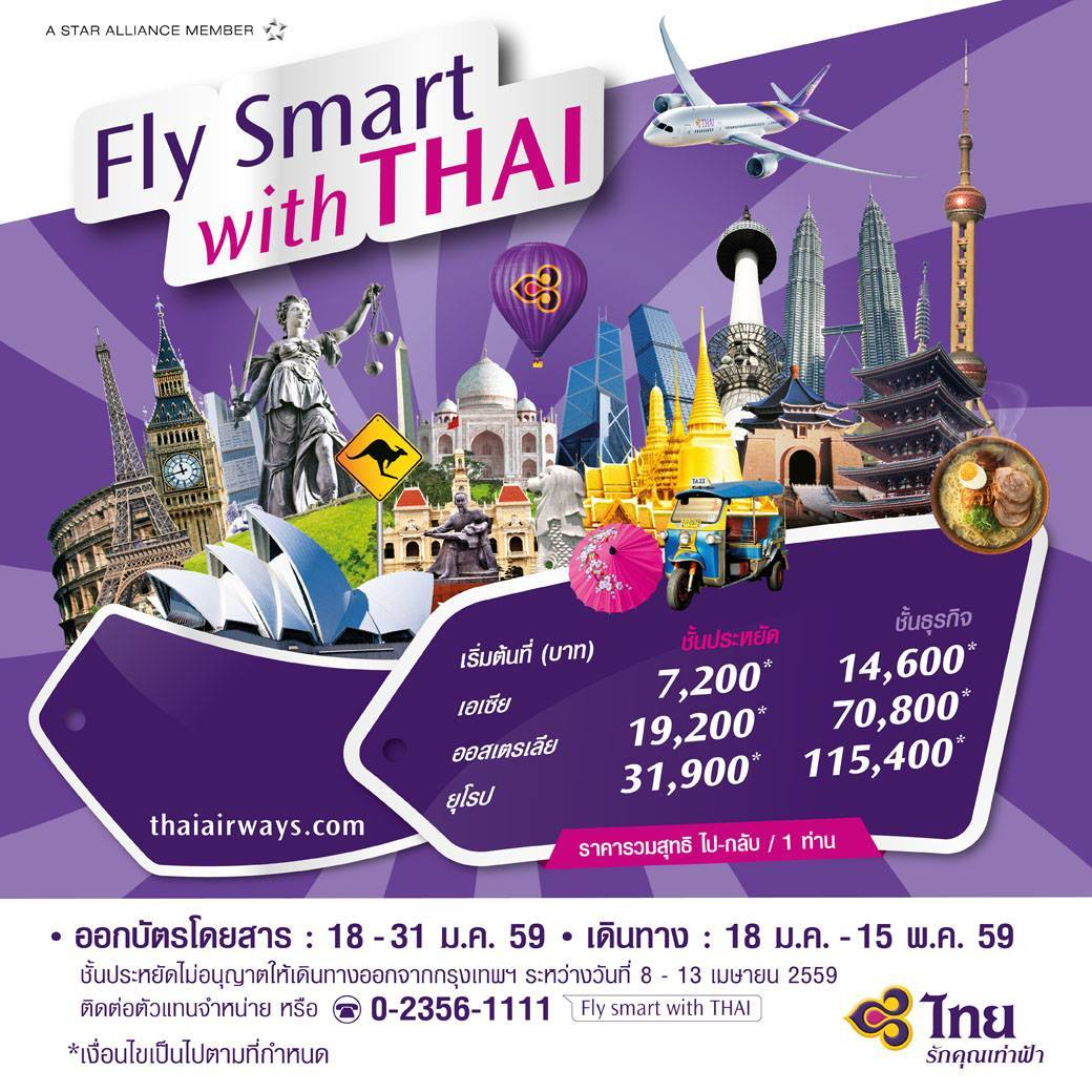 Fly Smart with Thai การบินไทย
