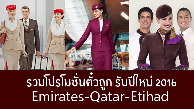 โปรโมชั่น 2016 Emirates Qatar Etihad