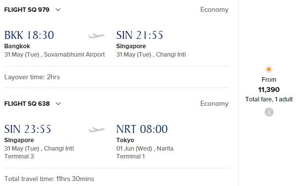 ตัวอย่างราคา BKK-SIN-NRT จากหน้าเว็บไซต์ Singapore Airlines