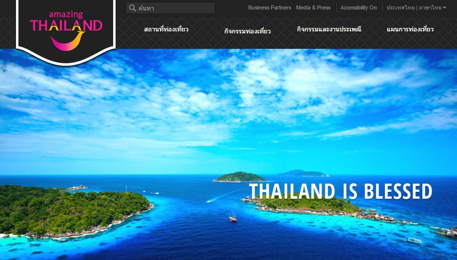 ภาพจาก การท่องเที่ยวแห่งประเทศไทย