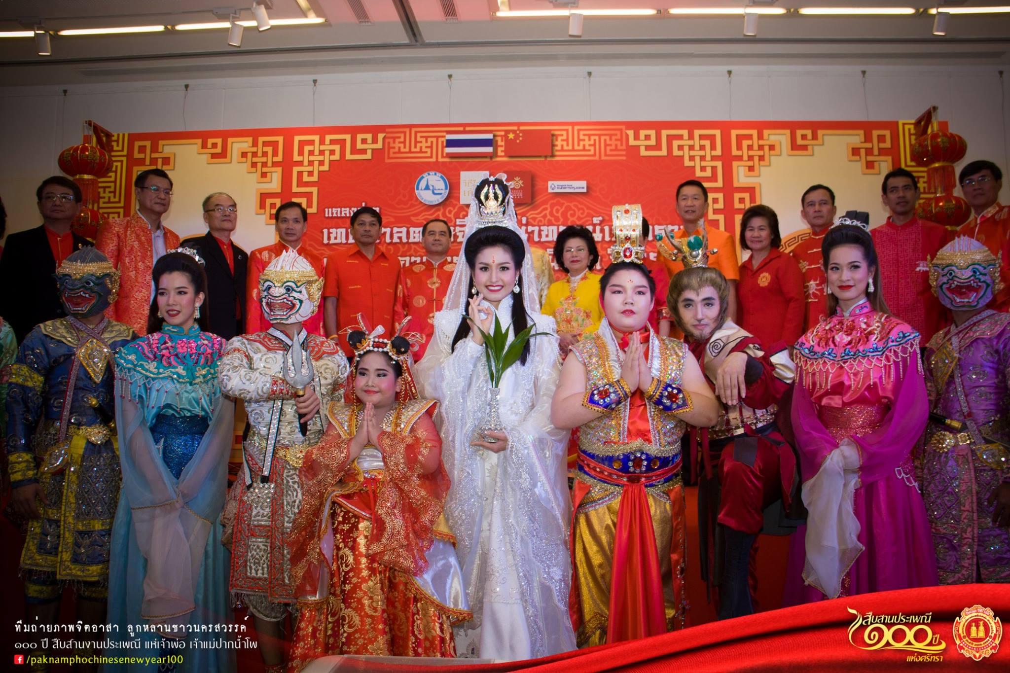 งานแถลงข่าวเทศกาลตรุษจีนไชน่าทาวน์เยาวราช และเทศกาลตรุษจีนในภูมิภาค - ภาพจาก Facebook เพจตรุษจีนนครสวรรค์