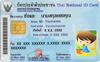 บัตรประชาชนไทย