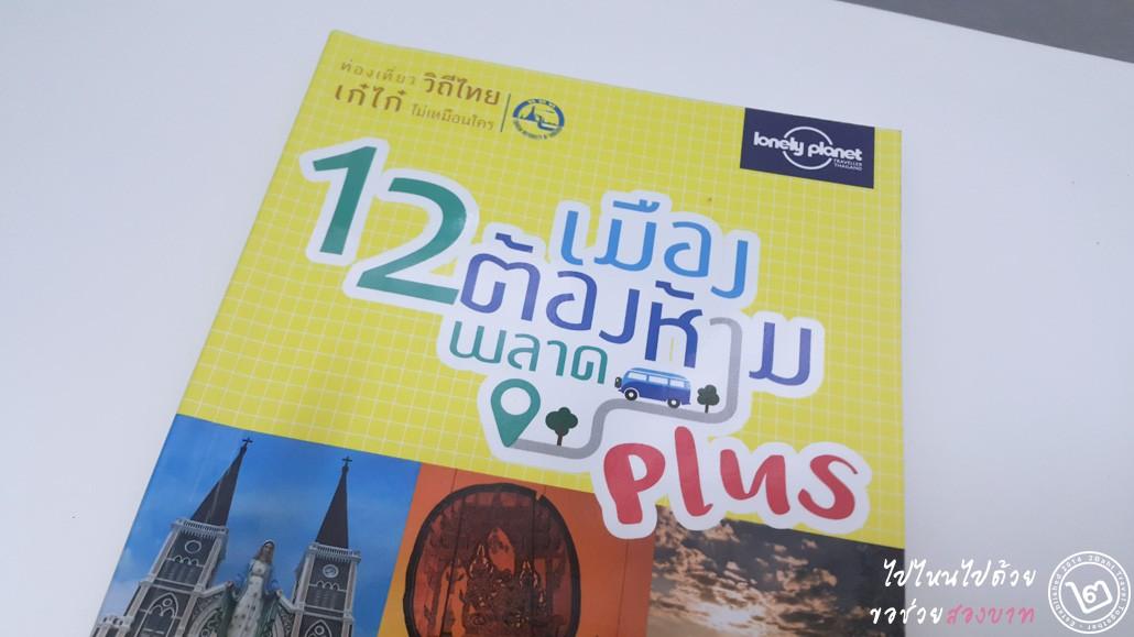 หนังสือ 12 เมืองต้องห้ามพลาด Plus