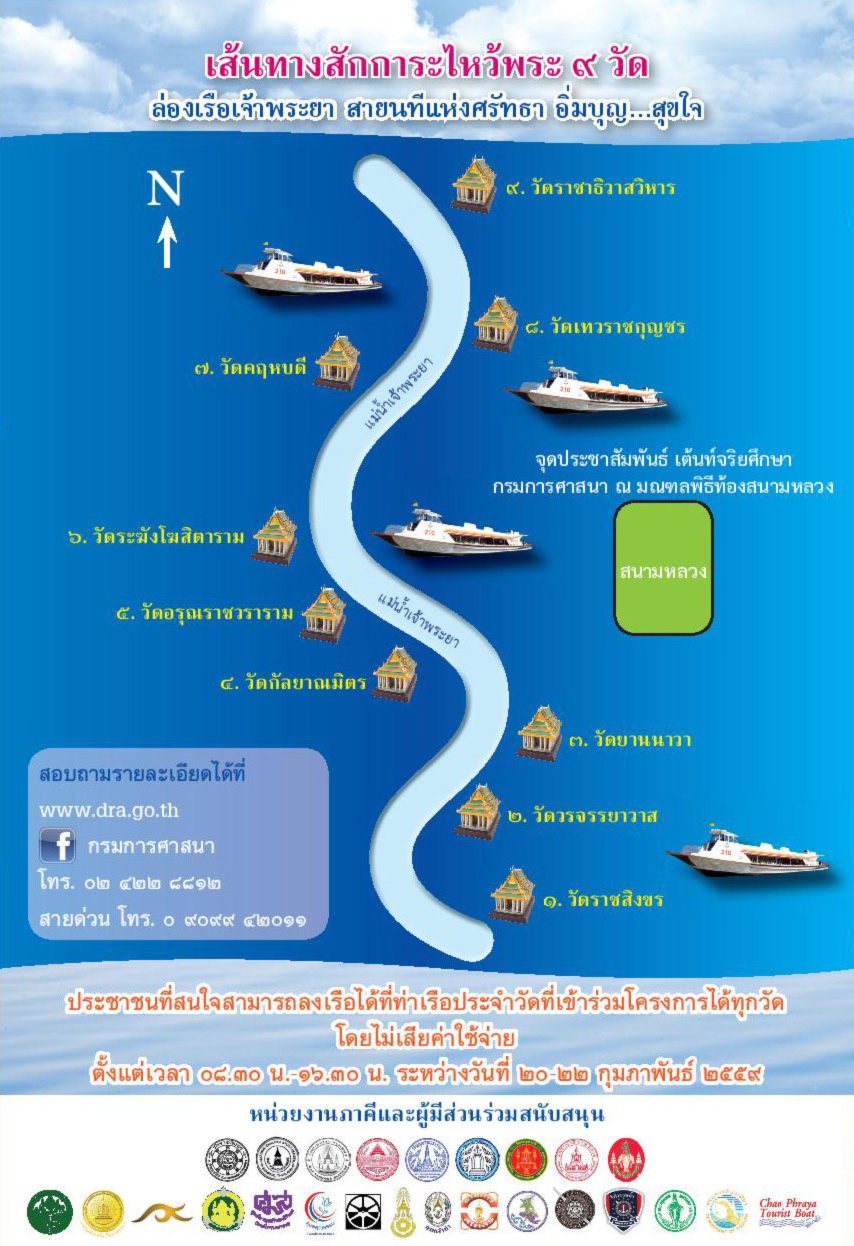 เส้นทางล่องเรือ ไหว้พระ 9 วัด มาฆบูชา 2559 (20-22 ก.พ. 59)