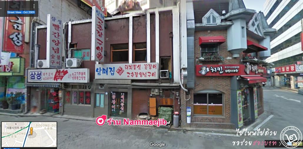 หน้าร้าน Nammaejib (ระวังเข้าผิดร้าน ให้สังเกตเลข 30 ที่ป้าย)