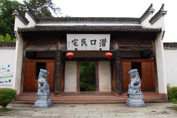 บ้านโบราณ เฉียนโข่ว (Qiankou)