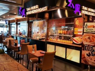 ร้านอาหารจีนในสนามบิน Changi