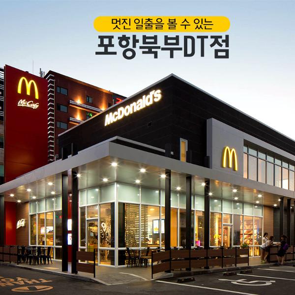 McDonald's Premium เกาหลี