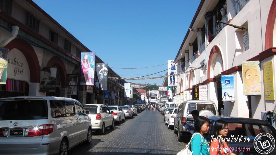 ที่เที่ยว พม่า: ตลาดสก๊อต (ภาพโดย 2Baht)