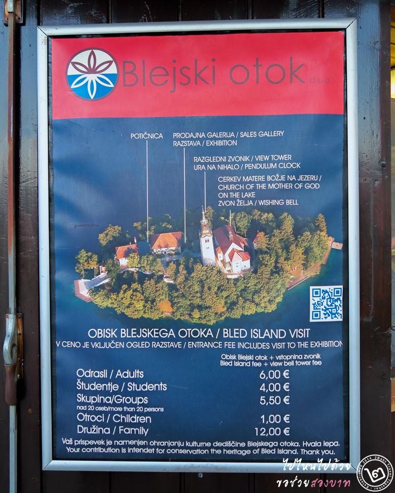 เกาะเบลด (Bled Island) สโลวีเนีย