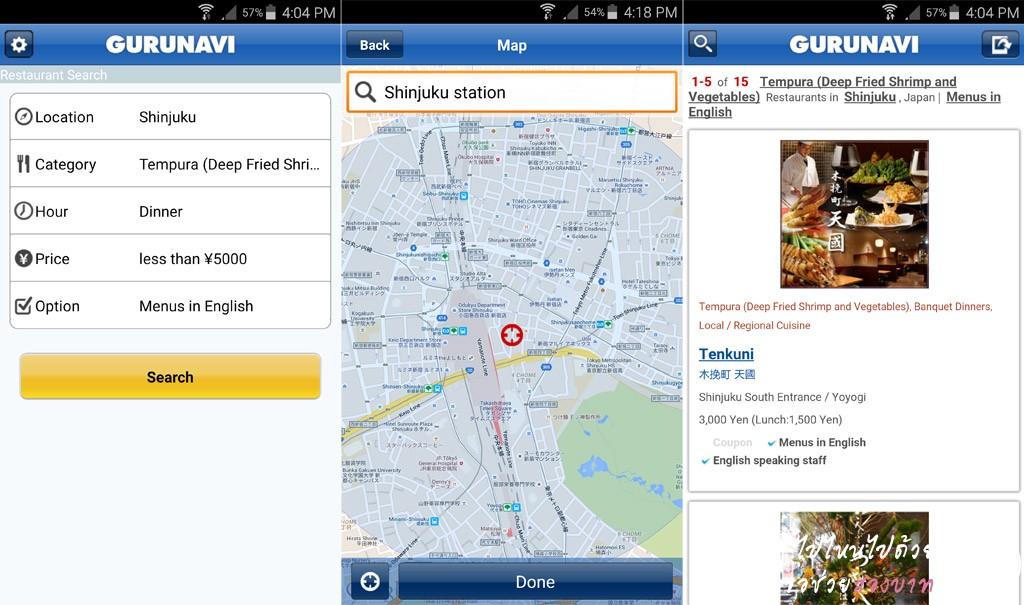 แอพ GuruNavi สามารถค้นหาร้านตามประเภทอาหาร ที่ตั้ง หรือแม้แต่งบประมาณ