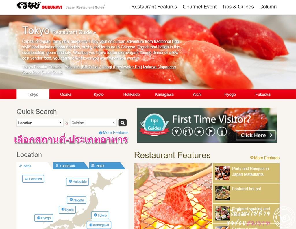 รายละเอียดของร้านอาหารญี่ปุ่น รูปถ่าย และแผนที่ ใน GuruNavi