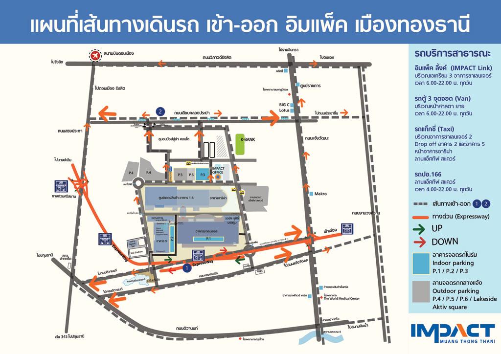 แผนที่อิมแพคเมืองทองธานี