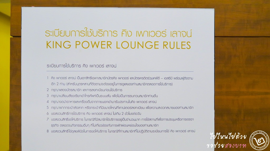 King Power Lounge Platinum Card & Crown Member สนามบินสุวรรณภูมิ