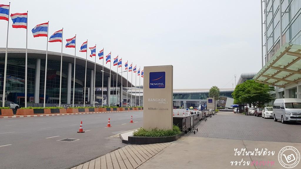 ด้านหน้าโรงแรม Novotel Bangkok Impact