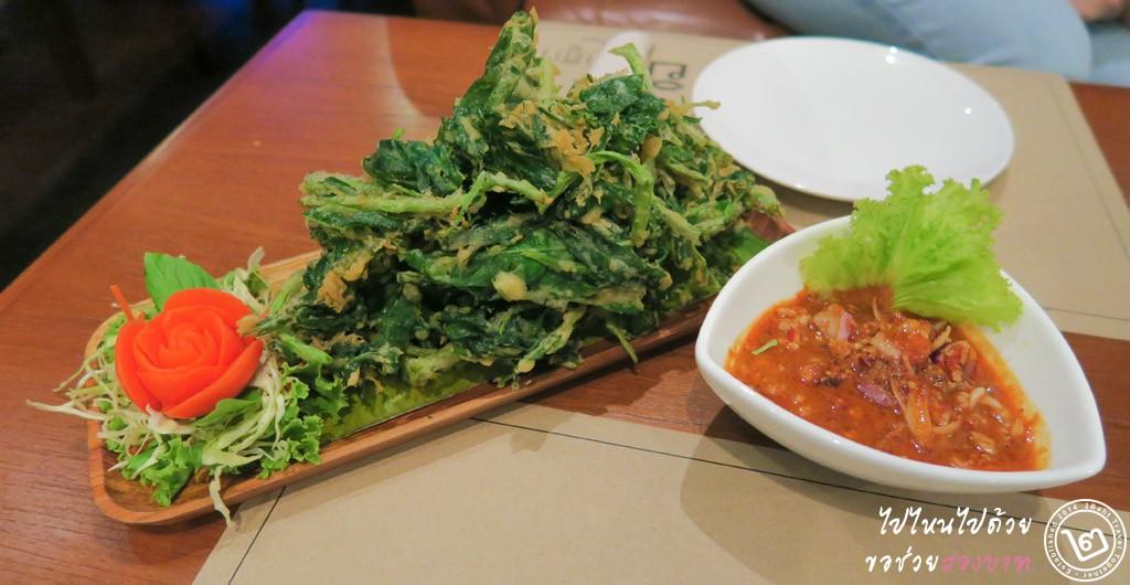 ยำผักบุ้งกุ้งกรอบ - ร้าน The Owl Restaurant & Bar ลาดพร้าว