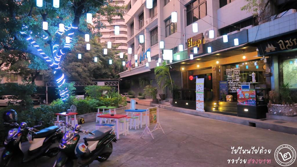 บริเวณหน้าร้าน - ร้าน The Owl Restaurant and Bar ลาดพร้าว