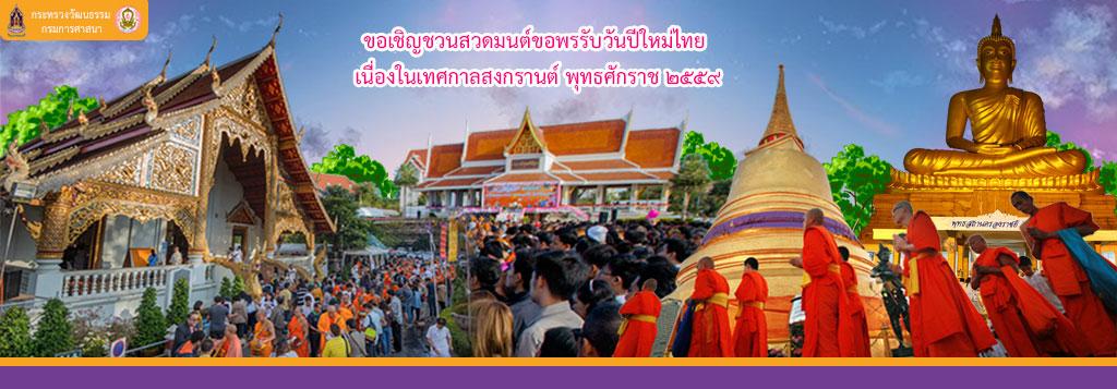 สวดมนต์ข้ามปีใหม่ไทย สวดมนต์วันสงกรานต์ ปี 2559